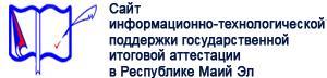 Сайт информационно-технологической поддержки ЕГЭ и ГИА-9 в Республике Марий Эл