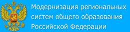 Модернизация региональных систем общего образования РФ