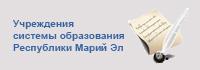 Учреждения системы образования Республики Марий Эл