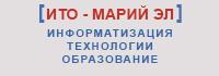 ИТО-Марий Эл