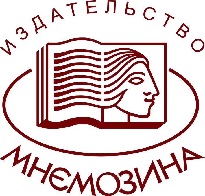 Издательство Мнемозина