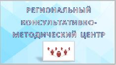 Региональный консультативно-методический центр