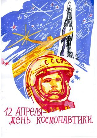 Рисунки детей - Рис КМП Гагарин ЮА: edu.mari.ru/mouo-kilemary/sh7/doclib5/forms/dispform.aspx?id=16