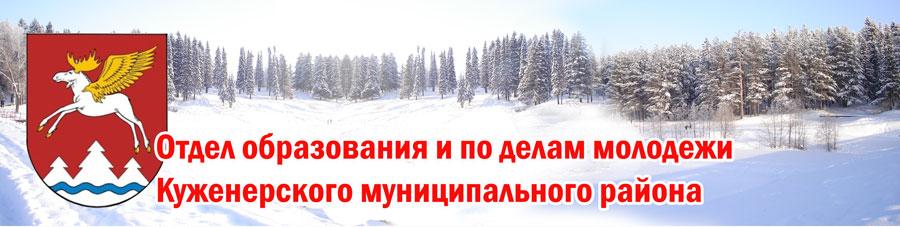 Куженерский муниципальный район