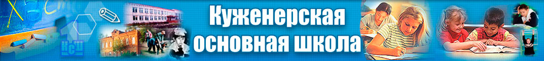 """МОУ """"Куженерская ООШ"""""""