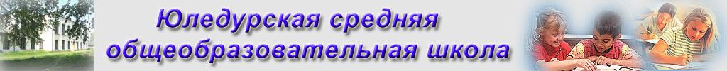 """МБОУ """"Юледурская средняя общеобразовательная школа"""""""