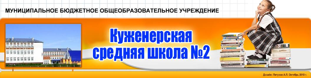 """МОУ """"Куженерская СОШ"""""""