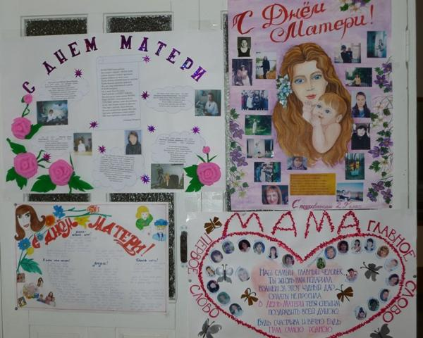 Плакаты ко дню матери фото