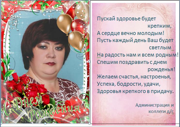 Поздравления с днем рождения воспитателя женщине 49