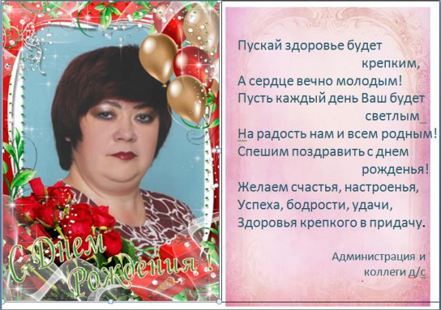 Поздравление воспитателю с днем рождения 60