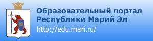 Образовательный портал Республики Марий Эл