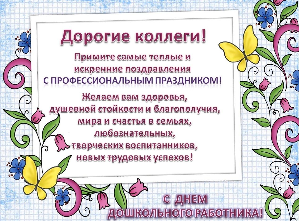 День дошкольного работника поздравление заведующей