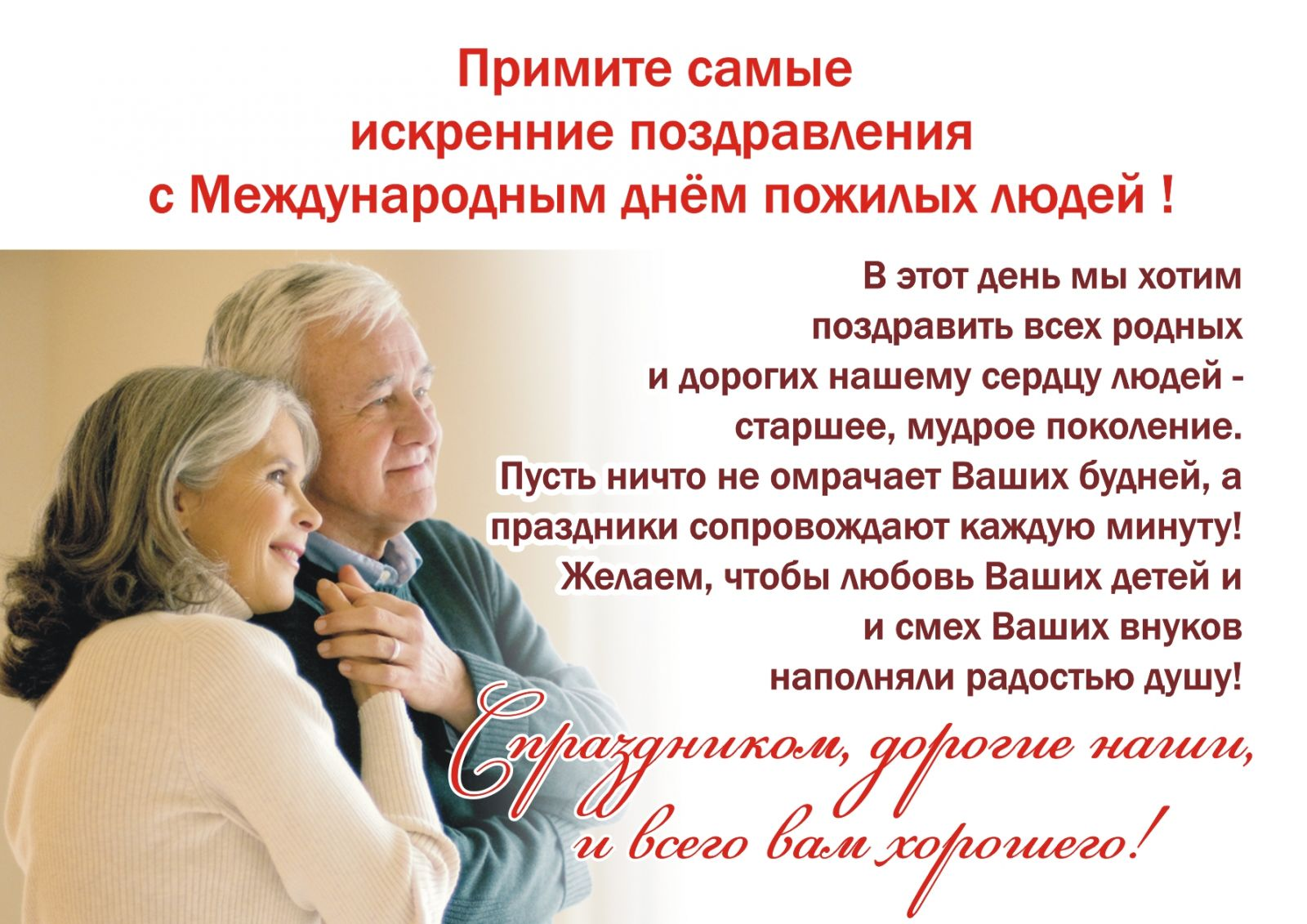 Поздравления к дню пожилых людей своими словами