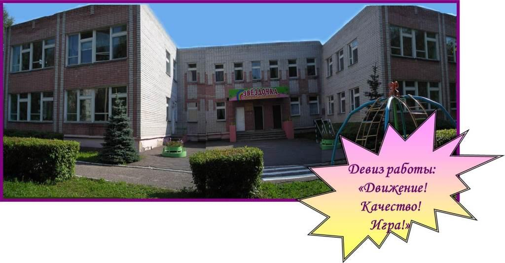 Фото детского сада №10