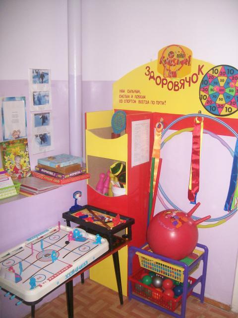 Физкультурный уголок в детском саду оформление