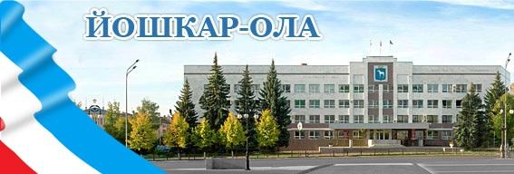"""Информационный портал муниципального образования """"Город Йошкар-Ола"""""""