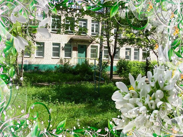 "Здание МБДОУ ""Детский сад №16"" ""Дубок"""