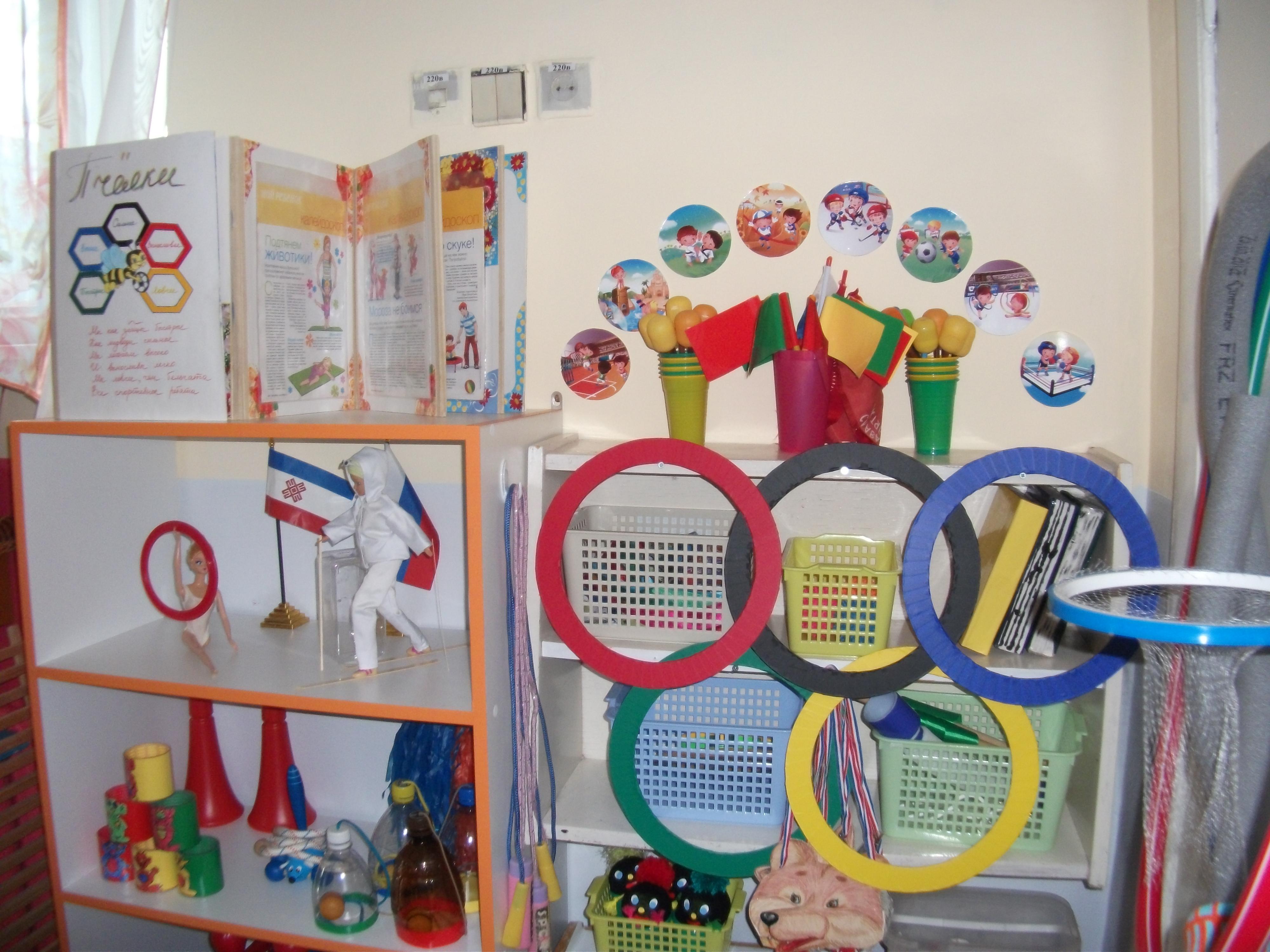 Уголок физкультуры в детском саду оформление своими руками фото