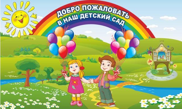 Добро пожаловать в наш детский сад