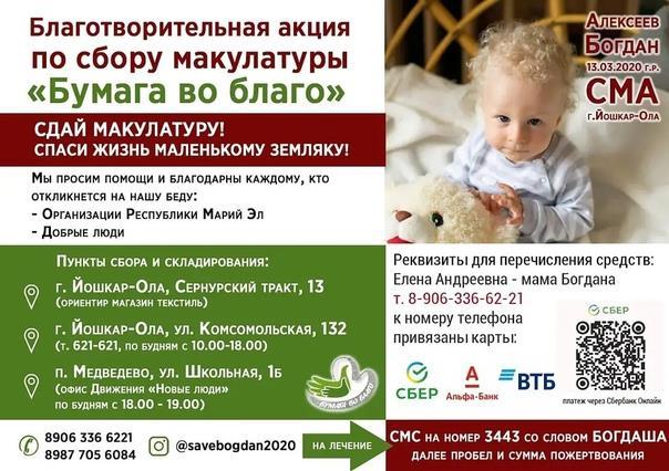 """Благотворительная акция """"Помощь Богдану"""""""