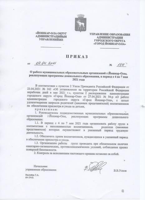 О баботе МБДОУ с 4 по 7 мая 2021г
