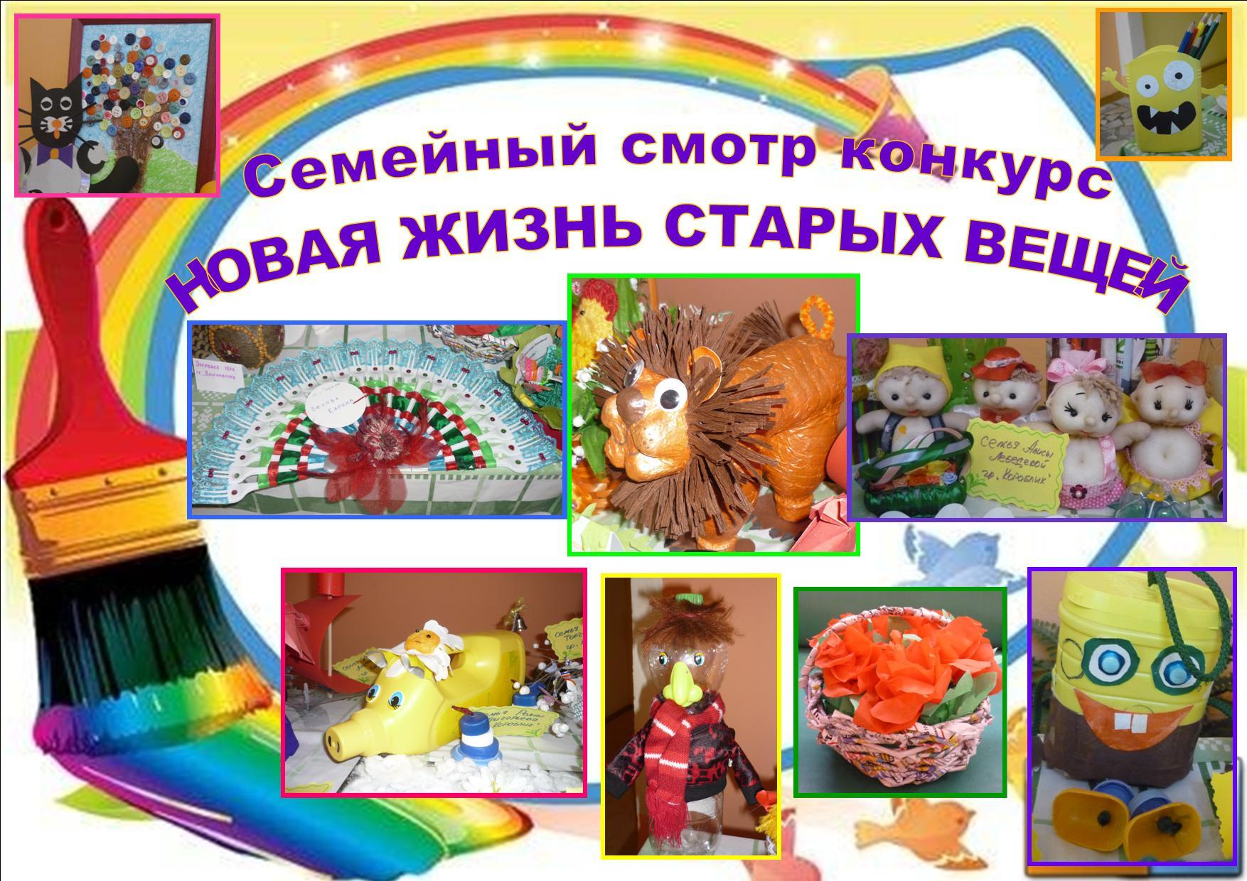Поделки в детский сад из старых вещей