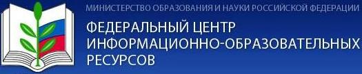 Федеральный центр информационно - образовательных ресурсов