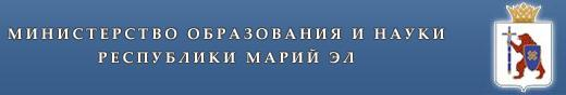 Министерство образования и науки республики Марий Эл