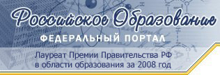 Федеральный портал - Российское образование