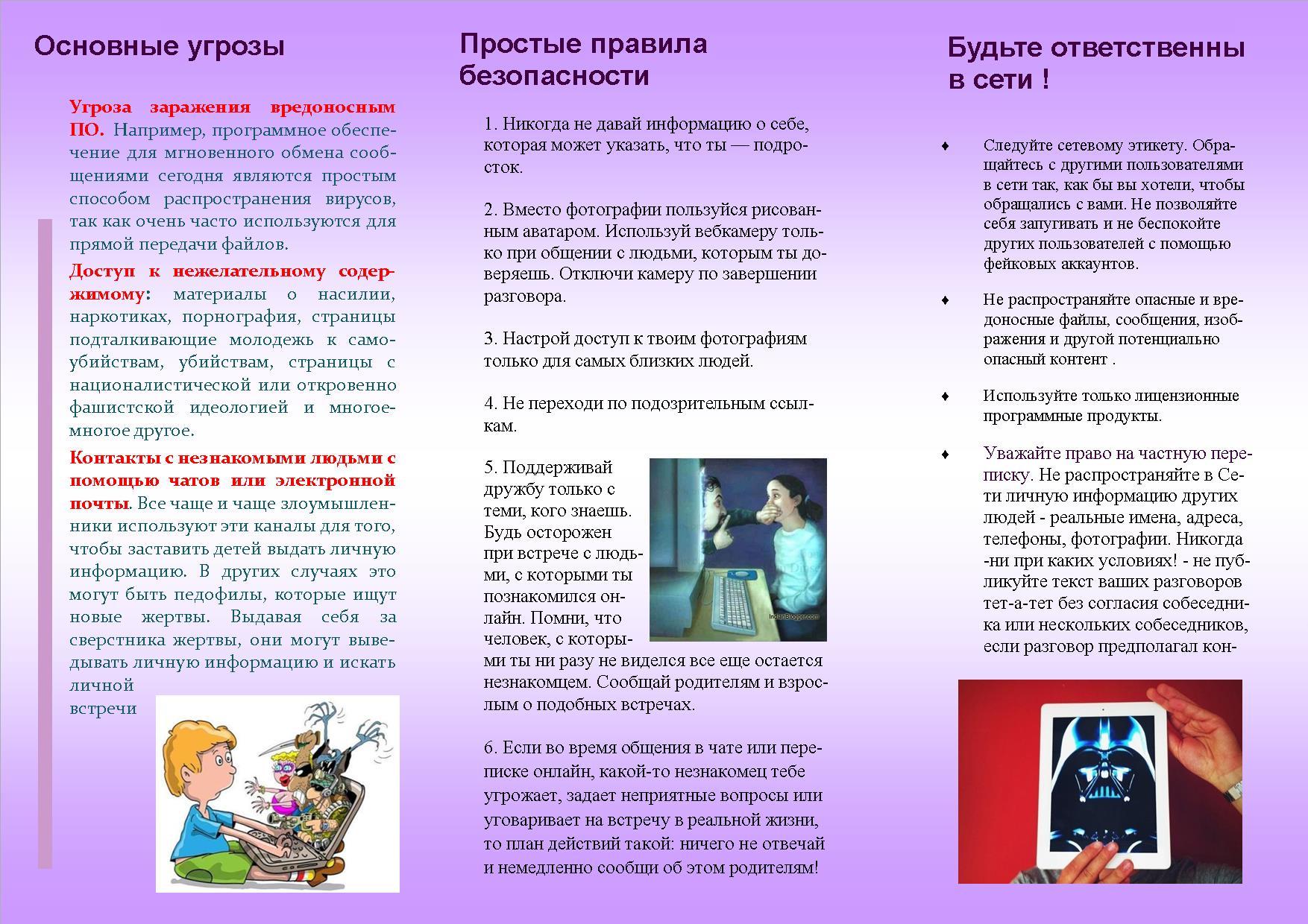 obshatsya-s-lyudmi-po-vebkamere
