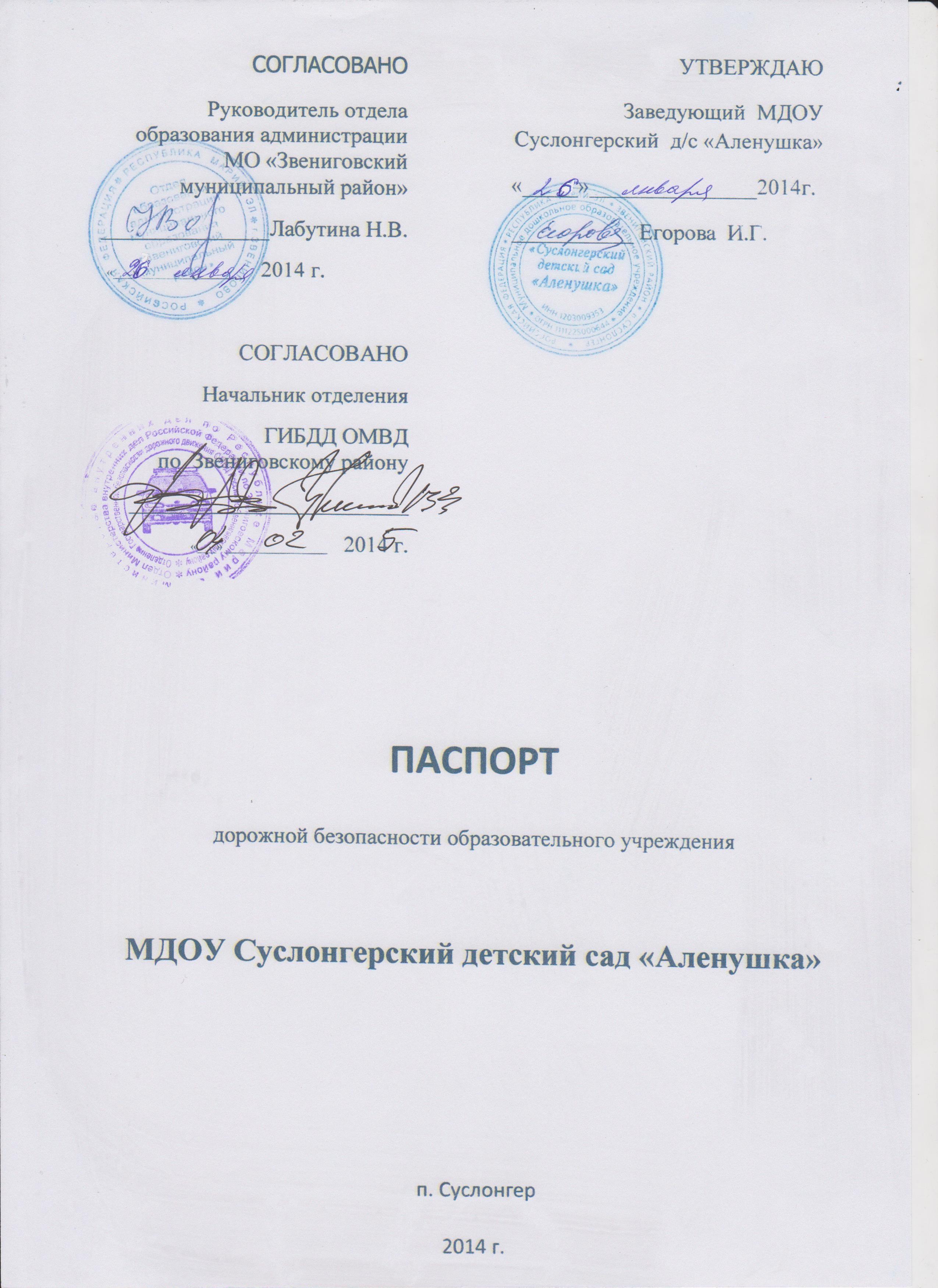 паспорт безопасности школы 2014 образец