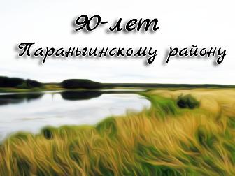 90-лет Параньгинскому району