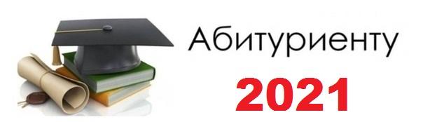 Абитуриенту 2020