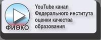 YouTube_ФИОКО