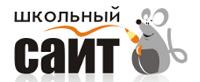 Конструктор школьных сайтов - www.edusite.ru